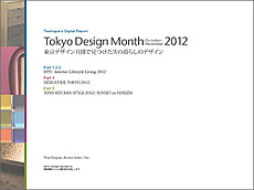 Cover_tokyodesignmonth_2012_3