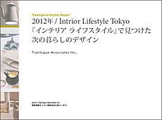 Interiorlifestyle_2012_cover_re_2