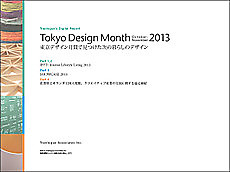 Tokyodesignmonth_2013_cover