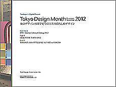 Tokyodesignmonth_2012
