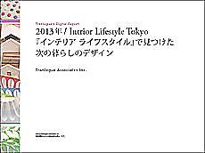 Interiorlifestyletokyo_2013