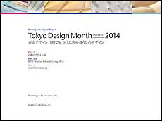 Tokyodesignmonth_2014