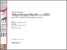Tokyodesignmonth_2015