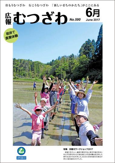 Mutsuzawa_cover_2