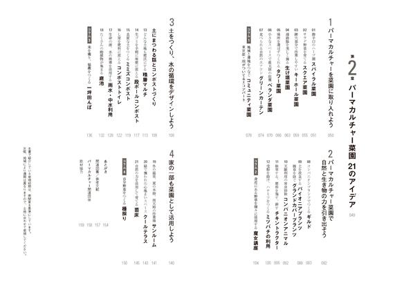 Permaculture_contents_part2