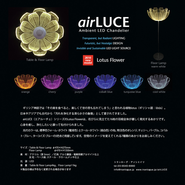 Airluce_lotusflower_main