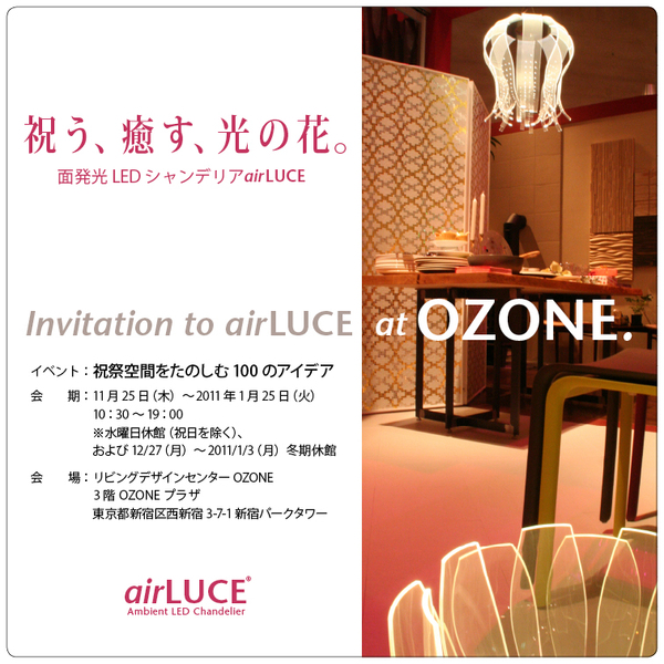 Invitation_at_ozone