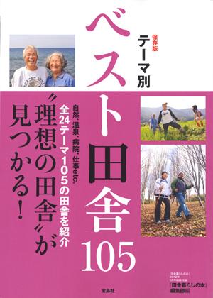 Bessatsu_inakagurashi_cover_2