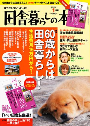 Inakagurashi_cover_ss