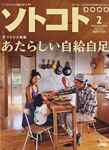 Karada_sotokoto_cover_s_2