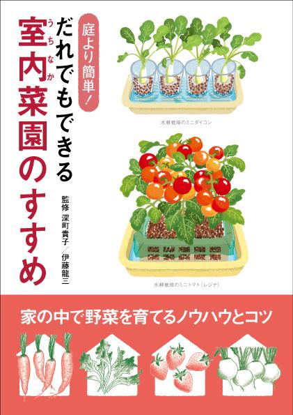 Uchinaka_cover_2