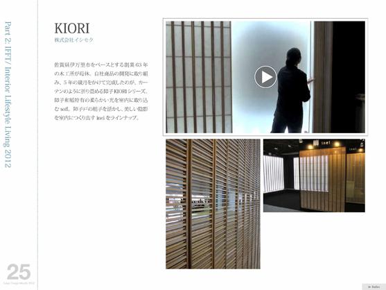 25_tokyodesignmonth_2012_2