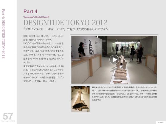 57_tokyodesignmonth_2012