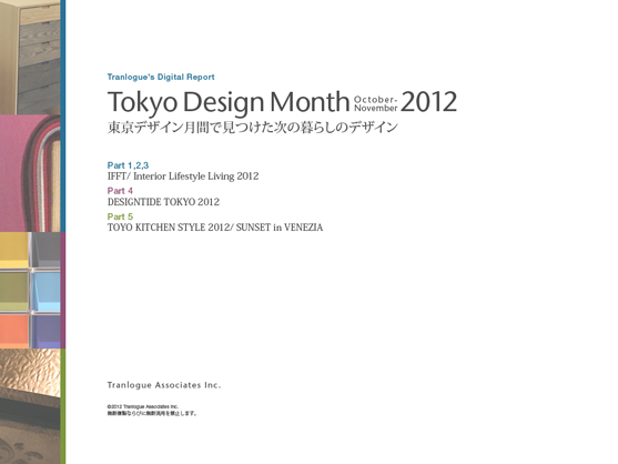 Cover_tokyodesignmonth_2012