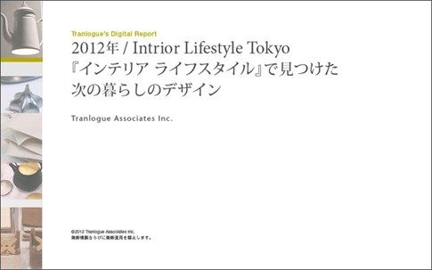 Interiorlifestyle_2012_cover_05