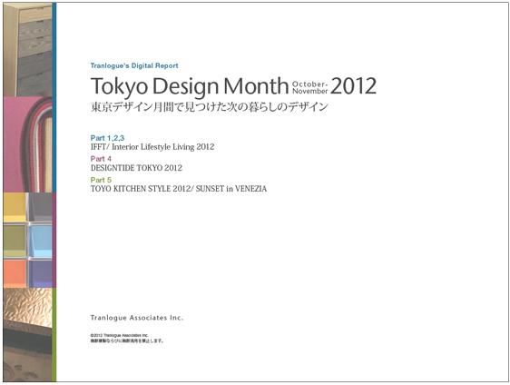 Tokyo_design_month2012