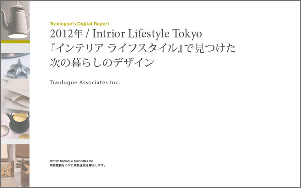Interiorlifestyle_2012_cover_06