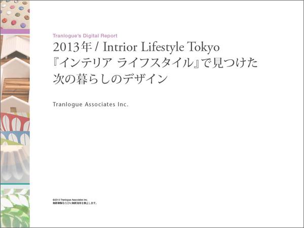 Interiorlifestyletokyo_2013_coverfo