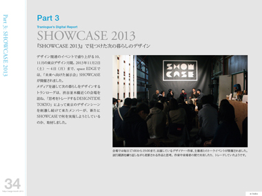 Tokyodesignmonth_2013_part3