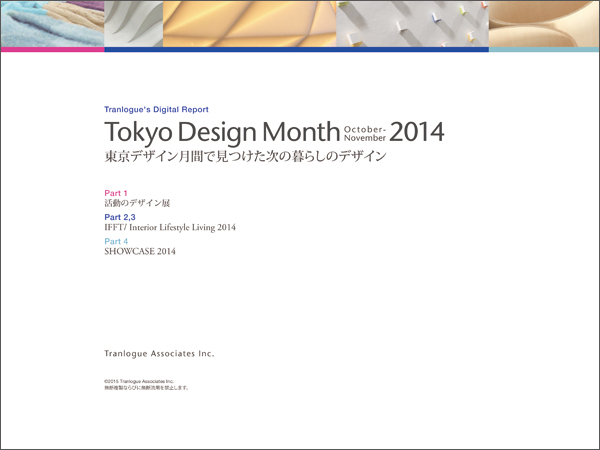 Tokyodesignmonth_2014_cover
