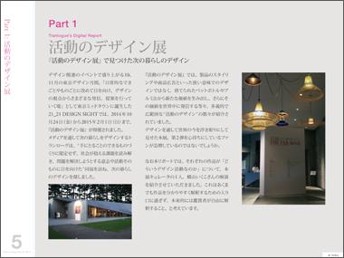 Tokyodesignmonth_2014_p5
