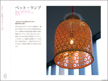 Tokyodesignmonth_2014_p6