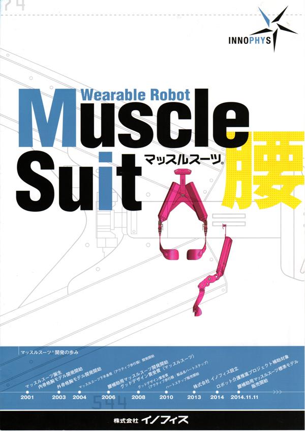 Robot_muscle_suit