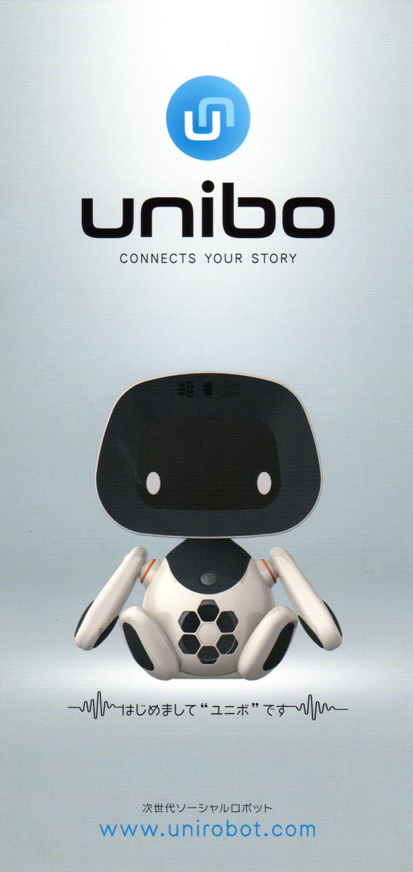 Robot_unibo