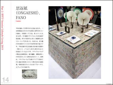 Web_tokyodesignmonth_2015_4
