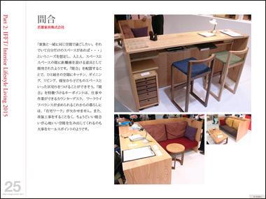 Web_tokyodesignmonth_2015_5