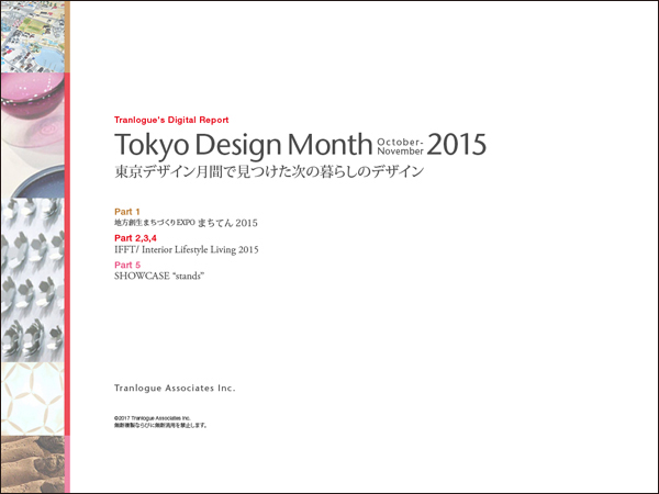 Web_tokyodesignmonth_2015_cover