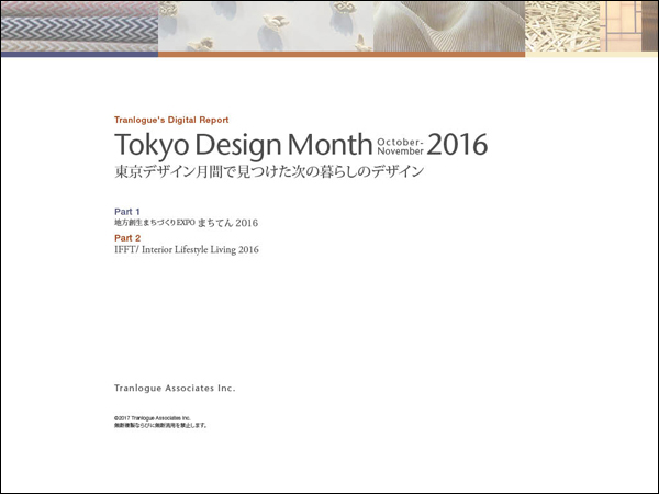 Tokyodesignmonth_2016_cover_2