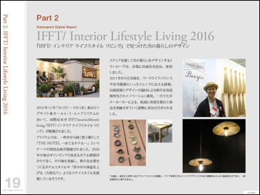 Tokyodesignmonth_2016_inside_03_2