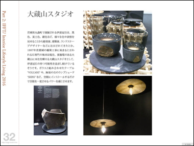 Tokyodesignmonth_2016_inside_06_2