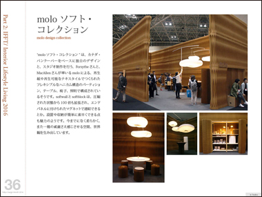 Tokyodesignmonth_2016_inside_07