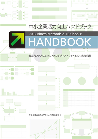 Web_handbook_cover