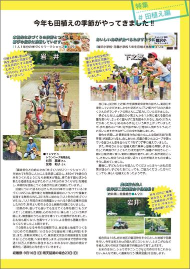 Thumbnail_mutsuzawa_june