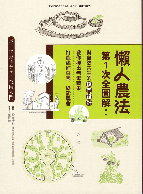Permaculture_chinese_cover