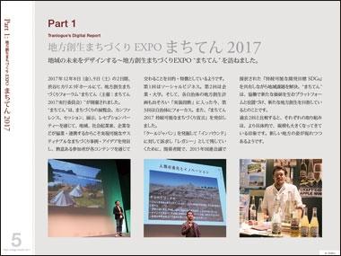 Tokyodesignmonth_2017_05