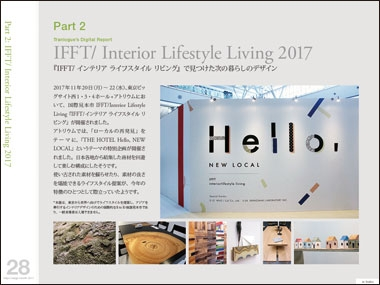 Tokyodesignmonth_2017_28