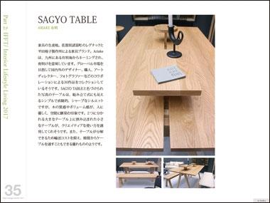 Tokyodesignmonth_2017_35