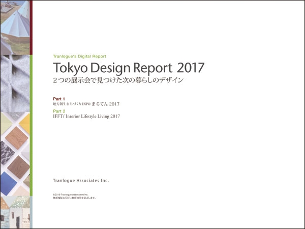 Tokyodesignmonth_2017_cover