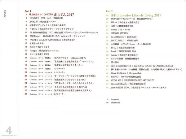 Tokyodesignmonth_2017_index