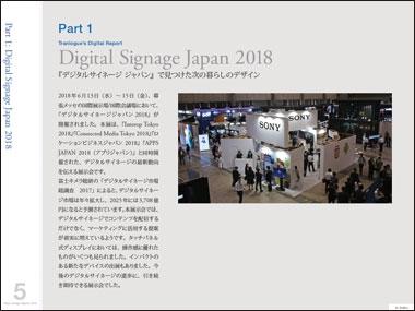 Tokyodesignreport_2018_05