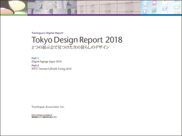 Tokyodesignreport_2018_cover