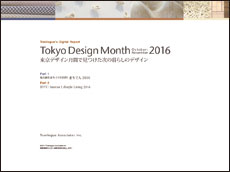 Tokyodesignmonth_2016