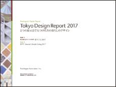 """TokyoDesignReport_2017"""" width="""